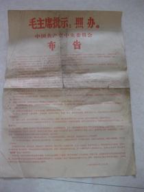 4开文革布告:中共中央布告1969年7月23日(太原市、晋中、晋南部分阶级敌人和坏头头的反革命罪行)