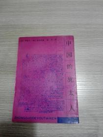 中国的犹太人