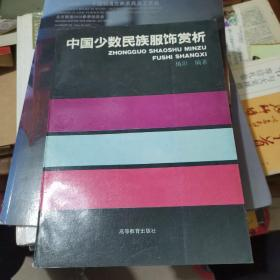中国少数民族服饰赏析