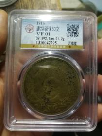 公博评级币美品铜唐头五十文