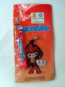 2008北京奥运福娃钥匙、 手机挂饰一个  正品,中国移动出品。(外包装长14.7厘米,宽7.5厘米)