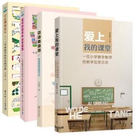 【正版】刘善娜教育作品套装4册 把数学画出来 这样的数学作业有意思 爱上我的课堂 倾听与反思 教育科学 宁波