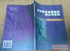 高分辨率地震勘探理论与实践