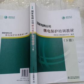 国家电网公司继电保护培训教材(下册)