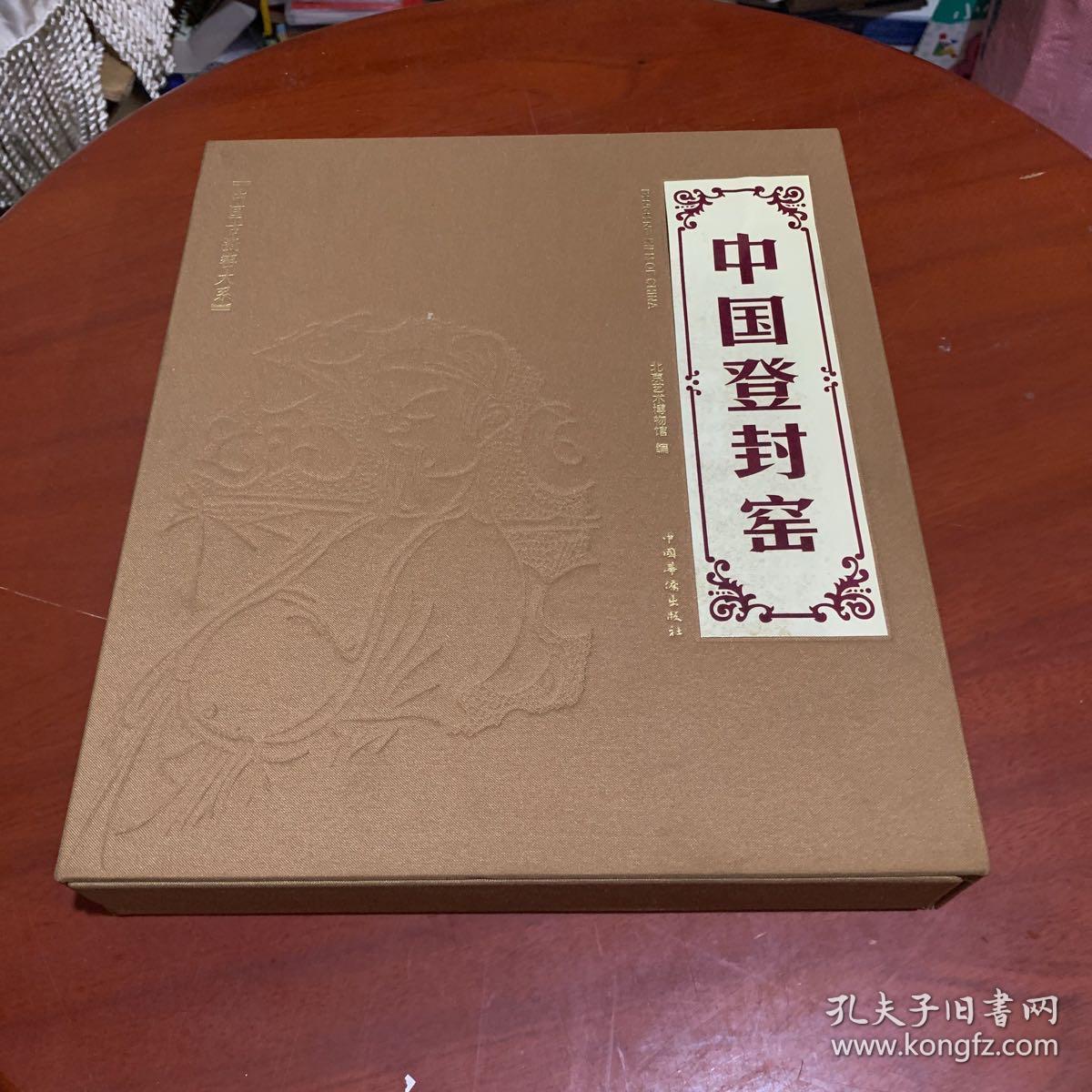中国登封窑(签赠本看图)