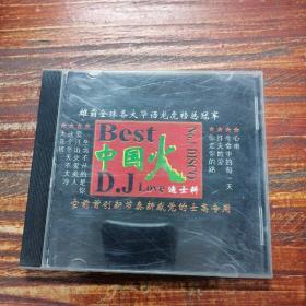 CD 中国火 D.J Love迪士科