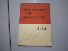 关于领导方法的若干问题 党委会的工作方法  毛泽东