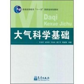 大气科学基础 王伟民 气象出版社9787502952389