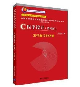C语言程序设计谭浩强第四版谭浩强清华大学出 9787302224464
