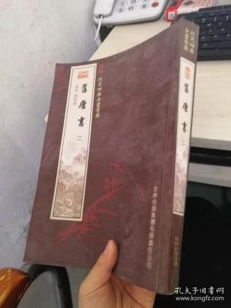 旧唐书(5册)(史部-16)——钦定四库全书荟要