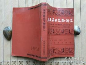 汉英商业文物词汇【86年1版1印】