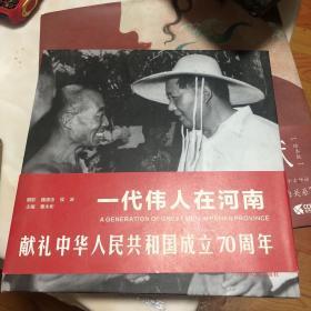 一代伟人在河南献礼中华人民共和国成立70周年