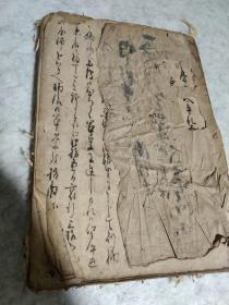 庆安太平记  手抄本  ,估计很老,都是虫蛀