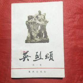 英烈颂(第一集)