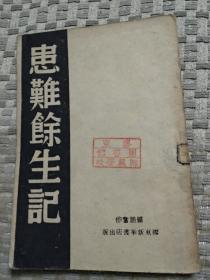 患难余生记(1946胶东新华书店初版,3000册)胶东师范学校图书馆藏书
