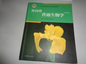 陈阅增普通生物学(第4版)