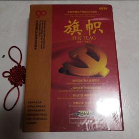 庆祝中国共产党成立90周年:旗帜(1921—2011)DVD,解说词
