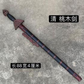 清代【桃木剑】做工规整,特殊少见,品相完整,成色如图!