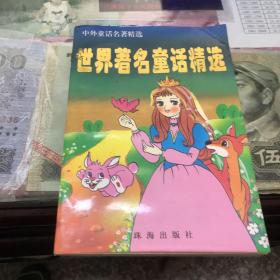 世界著名童话精选