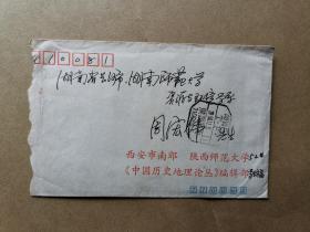 陕西师范大学教授 李令福 信札