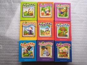 毛毛虫丛书:世界各国经典童话 9盒合售(每盒5本 共,45本合售)80开本