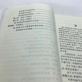 陇南语音辨正:语音辅助教材