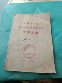 中国共产党第九次全代表大会先辉文献