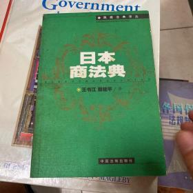 日本商法典——民商法典译丛