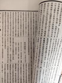 四部总录医药编(中)