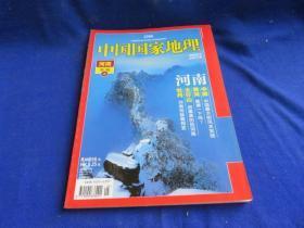 中国国家地理(2008年第5期 总571期)【河南专辑(上)大中原--大风水之旅】