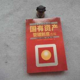 国有资产管理制度选编 1991-2005 第一辑 下册..·