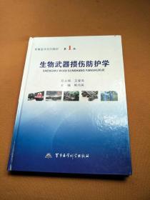 生物武器损伤防护学——军事医学系列教材第1版