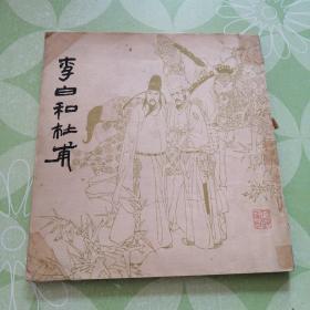 李白和杜甫(连环画)