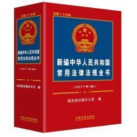 新编中华人民共和国常用法律法规全书(2017年版)