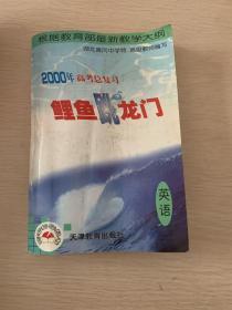 """2000年高考总复习""""鲤鱼跳龙门""""丛书.英语"""