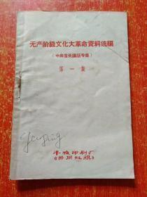 无产阶级文化大革命资料选编(中央首长讲话专集) 第一集