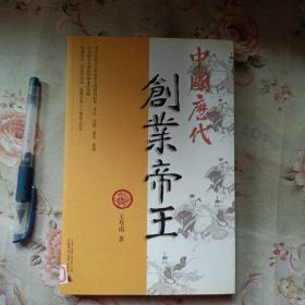 中国历代创业帝王
