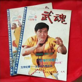 武魂2001年第9、10、11、12期四本合售。