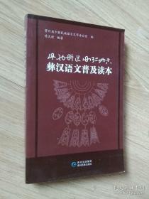 彝汉语文普及读本