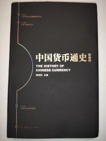 中国货币通史 第四卷
