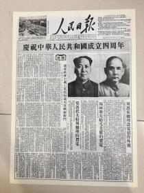 庆祝中华人民共和国成立四周年。