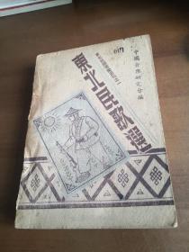 东北民歌选  东北民间音乐丛刊之一 (1948)