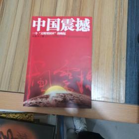 O2中国震撼-中国触动-中国超越(张维为中国崛起三部曲)