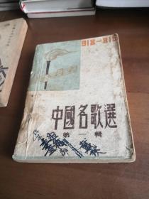 中国名歌选 第一辑   (918 -- 815)