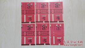 葡萄烟标(6枚合售)