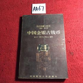 中国金银古钱币