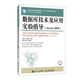 数据库技术及应用实验指导(Access