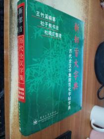 新部首大字典