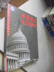 当代美国国会研究系列丛书:美国国会与台湾问题