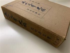 《五山文學史稿》精裝1冊全,北村澤吉著,1941年日本原版(初版)。